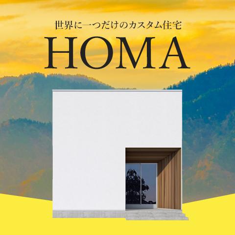 世界に一つだけのカスタム住宅HOMA
