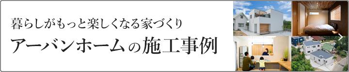 【沖縄の家づくり】ナチュラルスタイルは質感がポイント