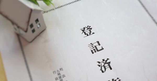沖縄注文住宅の諸費用①☆土地購入で発生する金額