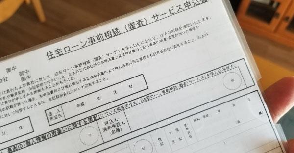住宅ローンの審査基準とは☆確実に通るためのポイント